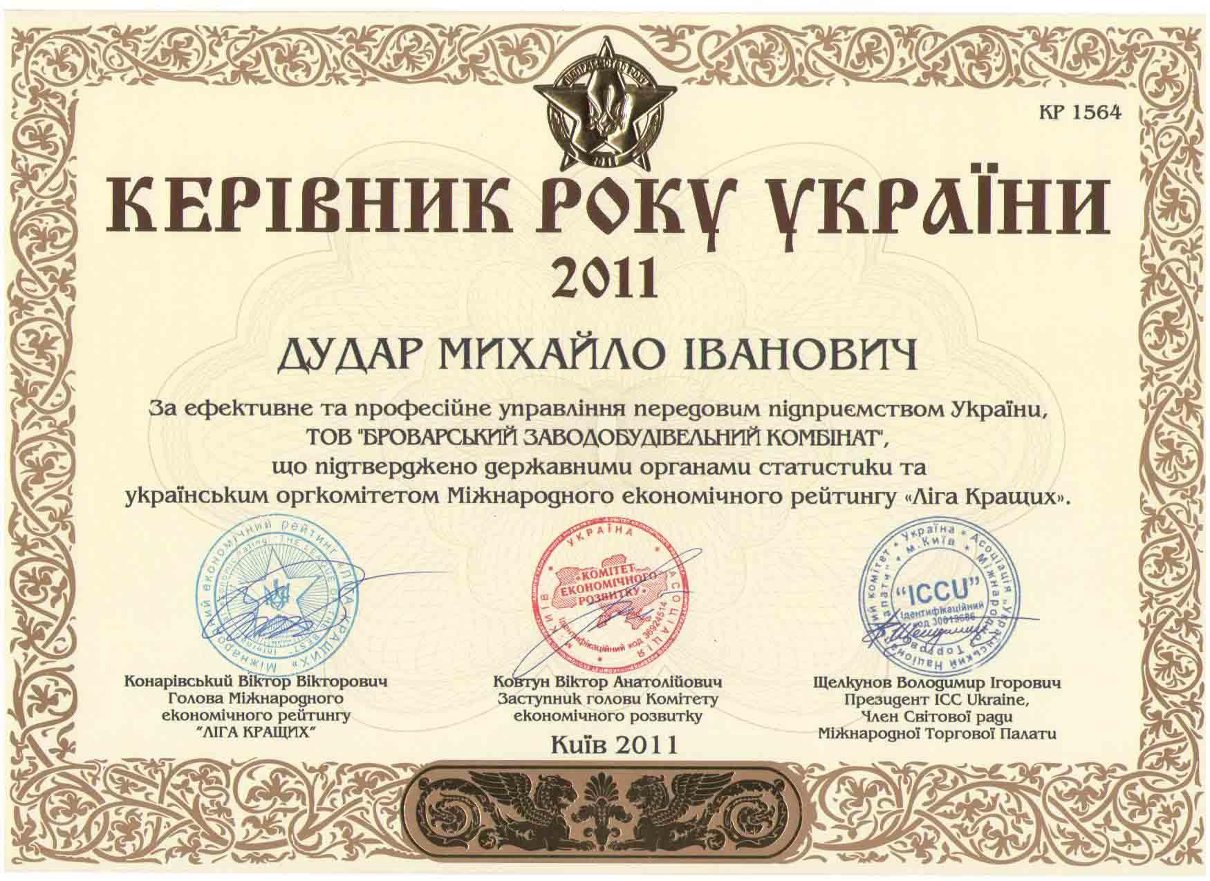 """Генеральний директор визнаний """"Керівником 2011 року""""."""