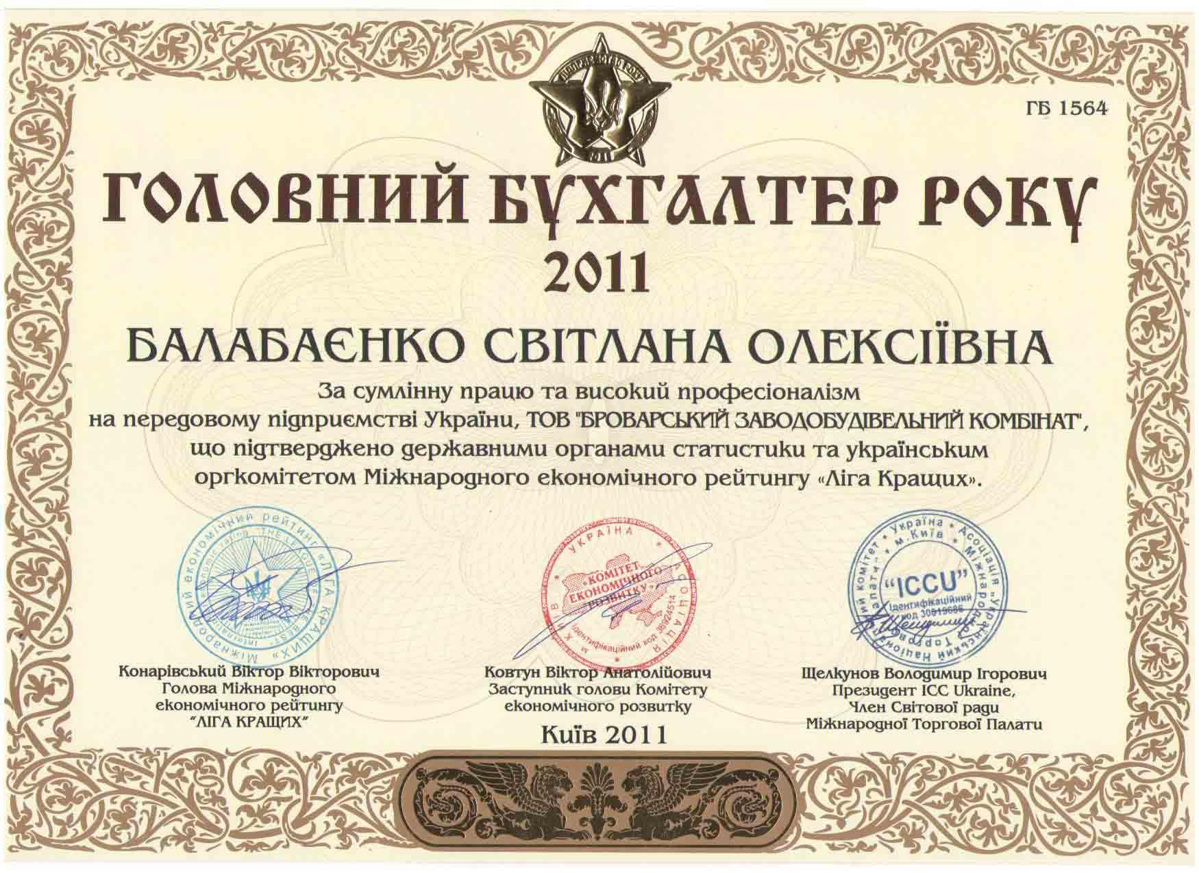 """Головний бухгалтер за успіхи отримала звання """"Кращий бухгалтер 2011 року"""""""